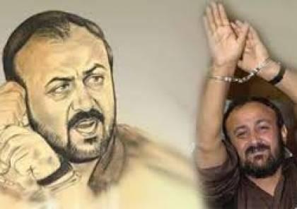 """صحيفة كويتية: """"حماس"""" تدرج البرغوثي على قائمة الأسرى الذين تطالب بالإفراج عنهم"""