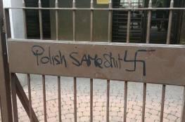 بولندا تحتج رسميا بعد خطّ شعارات معادية على مبنى سفارتها في تل أبيب