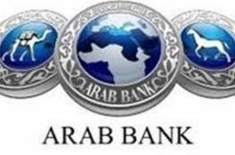 820 مليون دولار أرباح مجموعة البنك العربي