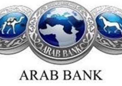 العليا الأمريكية تبدأ اليوم النظر في دعوى ضد البنك العربي