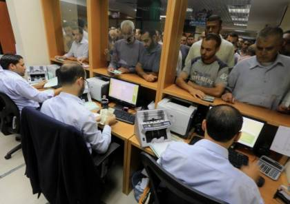المالية بغزة تصدر اعلان هام حول صرف رواتب موظفيها