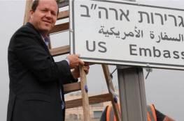 صور : اللافتات التي تشير الى السفارة الامريكية تظهر في شوارع القدس