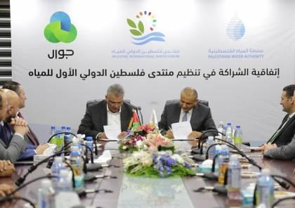 """توقيع اتفاقية تعاون بين سلطة المياه وشركة """"جوال"""""""
