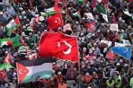 عشرات الاف الاتراك يتضامنون مع القدس وغزة في اسطنبول