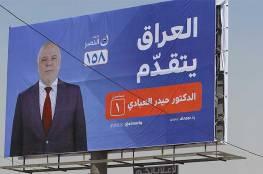 العراق: فيديو إباحي يحرم مرشّحة في ائتلاف العبادي من المشاركة في الانتخابات