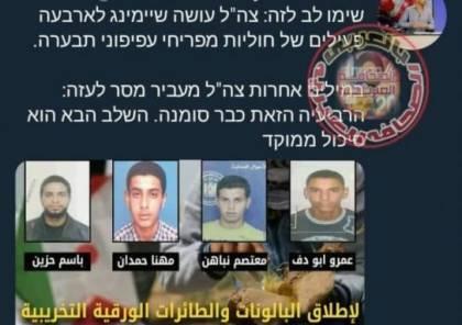 بالاسماء .. الاحتلال يهدد أربعة شبان من غزة بالاغتيال