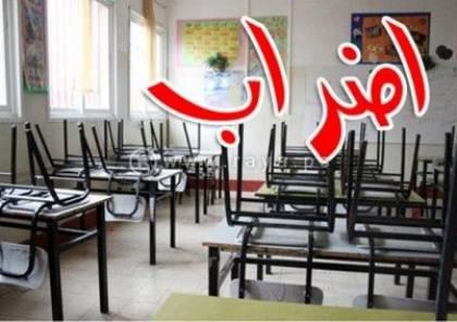 إضراب شامل يعمّ المدارس الحكومية بغزة
