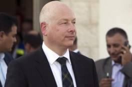 غرينبلات : لهذا السبب لم ندع اسرائيل الى ورشة البحرين وسنركز على تحسين الاقتصاد الفلسطيني