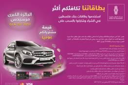 بنك فلسطين يطلق حملة تسويقية جديدة لتشجيع العملاء على استخدام البطاقات في الشراء