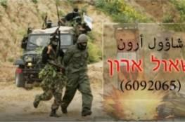 ضمن تسوية شاملة ..أنباء عن تفاهمات بشأن صفقة التبادل بين اسرائيل وحماس