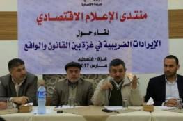 مالية حماس : لا ضرائب  جديدة وحكومة رام الله تستحوذ على 85%من إيرادات القطاع