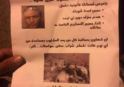 """الاحتلال يلقي منشورات يحذر فيها المواطنين من مساعدة منفذ عملية بركان المطارد """"نعالوة"""""""