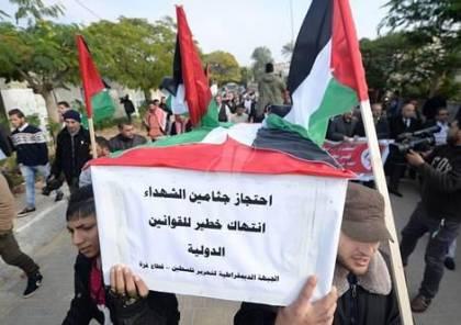 رام الله: مسيرة للمطالبة باسترداد جثامين الشهداء المحتجزة لدى الاحتلال
