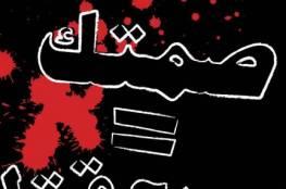 الطيبة : قرار بالإفراج عن نسرين مصاروة المدانة بالتحريض على قتل زوجها