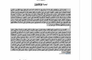 وثائق سعودية مسربة حول ايران