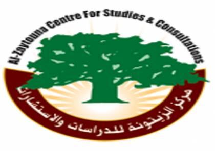 مركز الزيتونة يعلن نتائج التقرير الاستراتيجي الفلسطيني 2016–2017