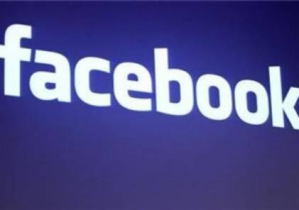 تعرف على سبب اطلاق فيس بوك لميزته الجديدة