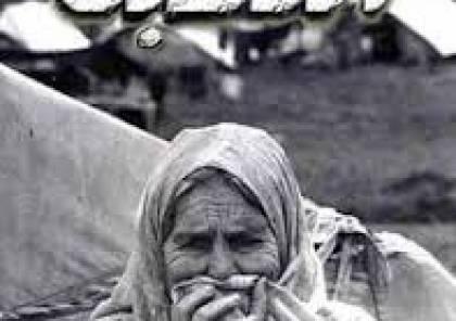 73 عاما على النكبة الفلسطينية