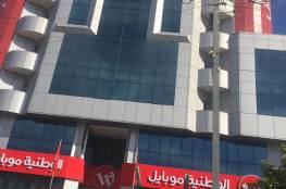 بقرار من النائب العام.. إغلاق المقر الرئيسي لشركة وطنية موبايل بغزة