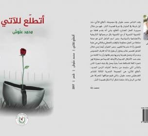 (-أتطلع-للآتي-)-مجموعة-شعرية-جديدة-للشاعر-الفلسطيني-محمد-علوش