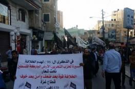 حزب التحرير: إنهاء الانقسام يتطلب التبرؤ من المشاريع الغربية