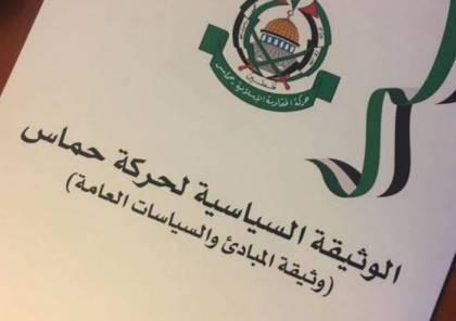 روسيا تبارك وثيقة حماس وتعتبرها 'خطوة بالاتجاه الصحيح'