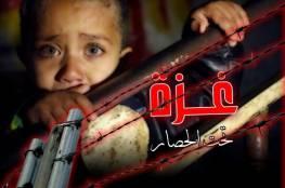 الشعبية: فرض الجهات المسؤولة في غزة مزيدا من الضرائب تضرب صميم مجتمع المقاومة