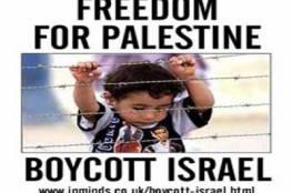 إسرائيل تتهم الاتحاد الأوروبي بتمويل منظمات تدعم مقاطعتها