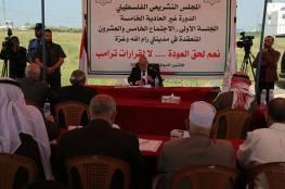 التشريعي يعقد جلسة على حدود غزة