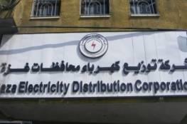 من جديد.. تحذير اخر لشركة كهرباء غزة.. ماذا يحمل؟