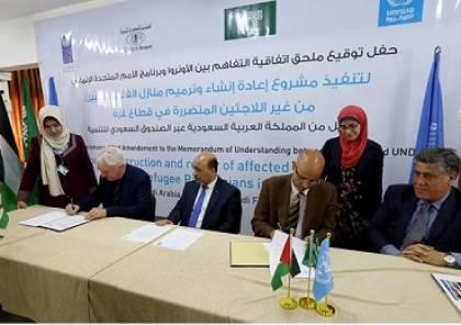 الاونروا والـ UNDP توقعان على الملحق الثاني لاتفاقية إعادة إعمار المساكن في غزة