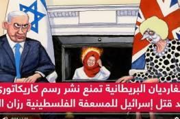"""الغارديان تمنع نشر رسم كاريكاتوري ينتقد """"رزان النجار"""