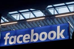 """""""فيسبوك"""" تقطع الدعم الميداني عن الحملات الانتخابية"""