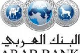 231.8 مليون دولار امريكي أرباح البنك العربي للربع الاول من 2019