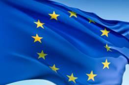 الاتحاد الأوروبي ينسق مع السلطة الفلسطينية مشاريعه المقبلة في فلسطين