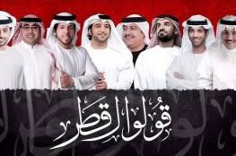 """اغنية """"قولوا لقطر"""".. فنانون خليجيون يحذرون قطر"""