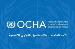 """""""أوتشا"""": سلطات الاحتلال تفرض إجراءات عقابية بحق الفلسطينيين"""