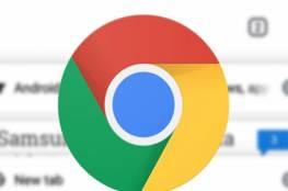 كيفية حظر الإشعارات المضللة في جوجل كروم