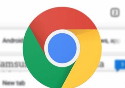 طرق إصلاح مشكلة بطء متصفح جوجل كروم