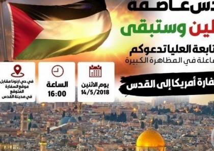 لجنة المتابعة لفلسطينيي الداخل تدعو لاوسع مشاركة في مظاهرة القدس