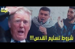 يا ترامب أغنية صهيب الجماعيني 2017 - شروط فلسطينية لتسليم القدس العربية