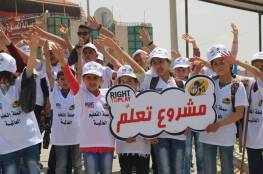 جمعية يبوس ومؤسسة الرايت تو بلاي ينظمان فعاليات الحملة العالمية للتعليم 2017 بغزة