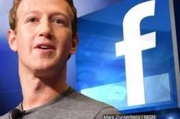 مارك زوكربيرج: إصلاح فيسبوك يستغرق ثلاث سنوات