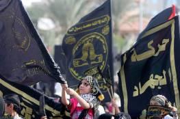 الجهاد الاسلامي توضح موقفها حول مسألة اقامة الدولة الفلسطينية على حدود الـ 67....