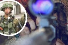 الاحتلال يكشف: الجندي القتيل على حدود غزة كان بوضعية القنص