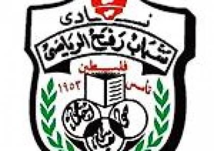شباب رفح ينتخب عضوين جديدين لمجلس الإدارة