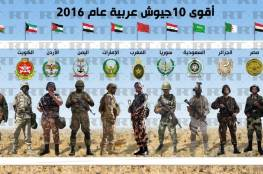 من هو الجيش العربي المصنف ضمن أقوى 10 جيوش في العالم؟؟