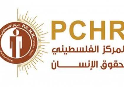 المركز الفلسطيني: تعليق حق التظاهر تعد على سيادة القانون
