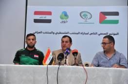 مدربا فلسطين والعراق يؤكدان على أهمية اللقاء الودي