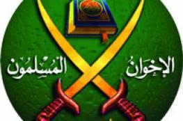"""إدارة ترامب تدرس الإعلان عن """"الإخوان المسلمين"""" منظمة إرهابية وسط معارضة المخابرات"""